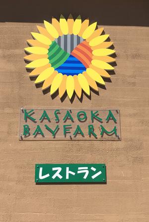 笠岡ベイファーム レストラン
