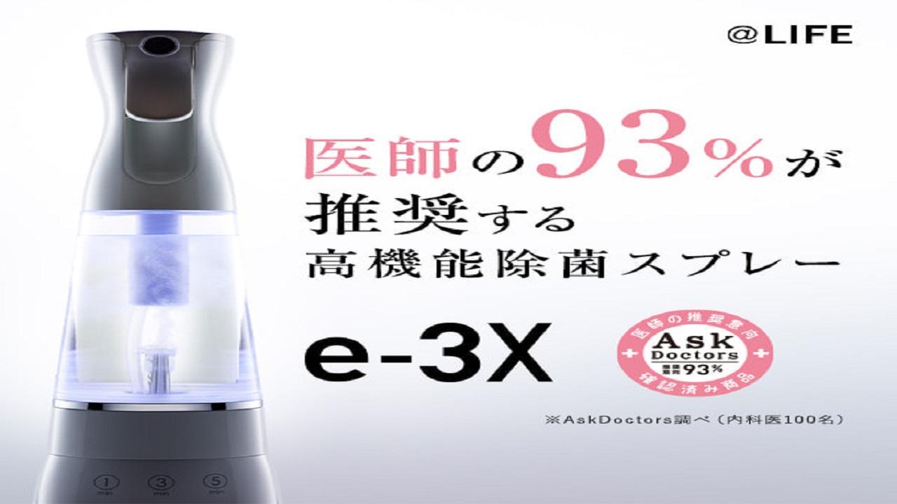 除菌スプレー e-3X