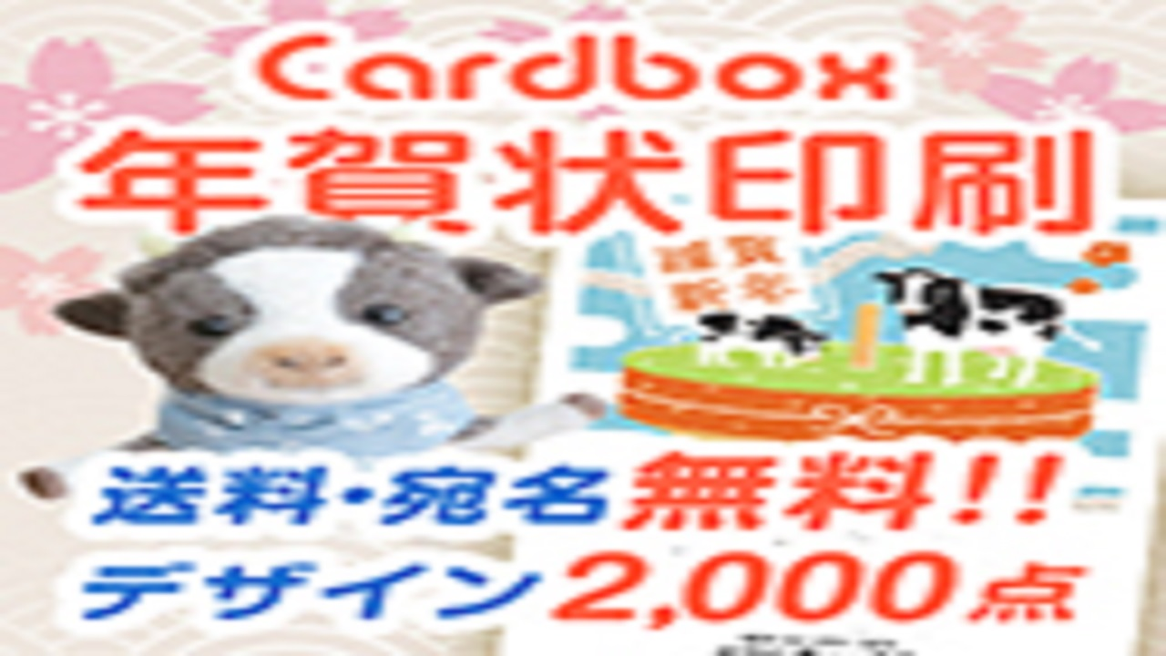 Cardbox カードボックス
