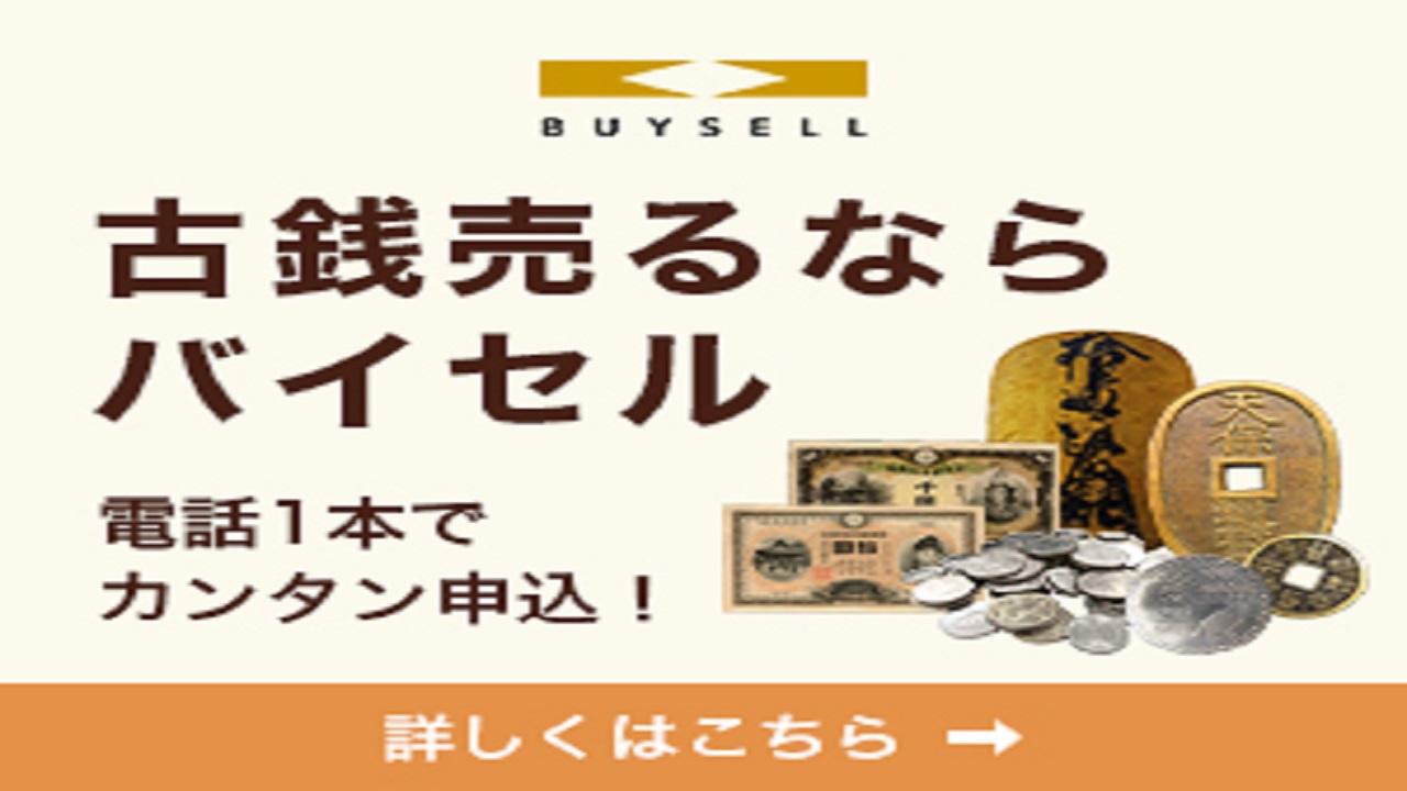 バイセル 古銭・記念硬貨買取