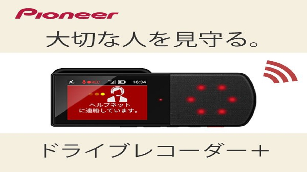 ドライブレコーダー+(プラス)