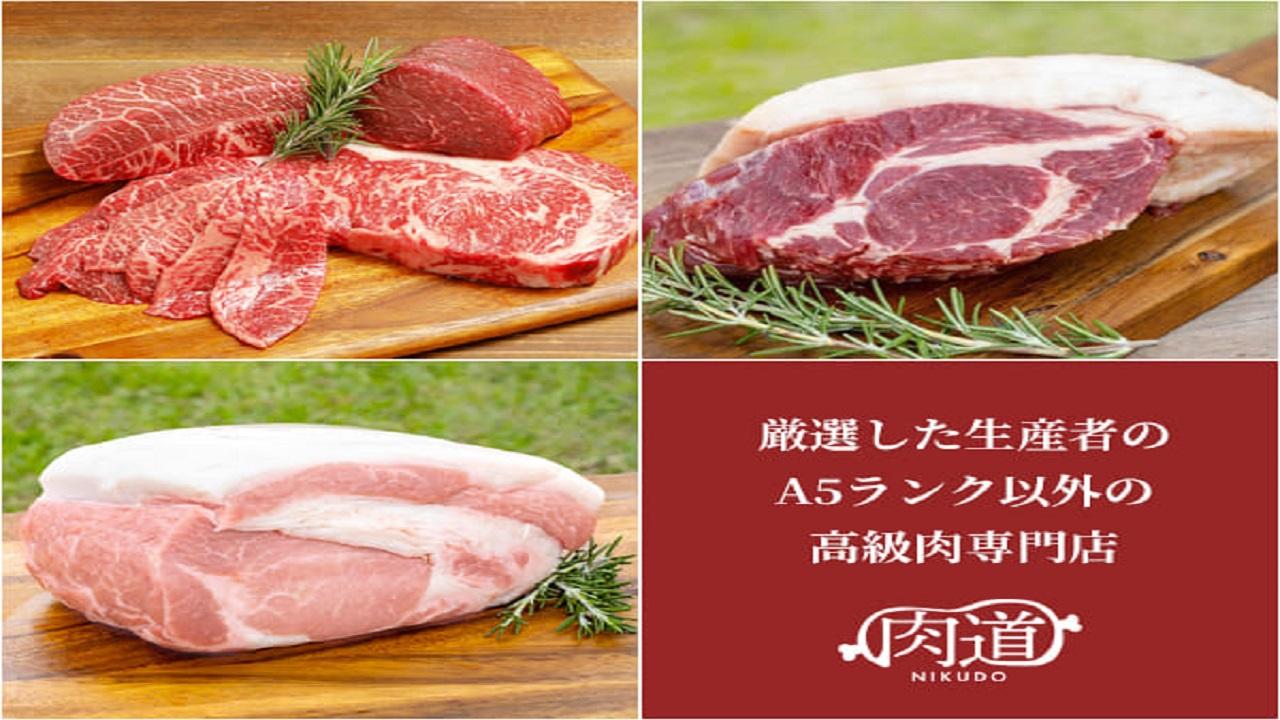肉道(にくどう)