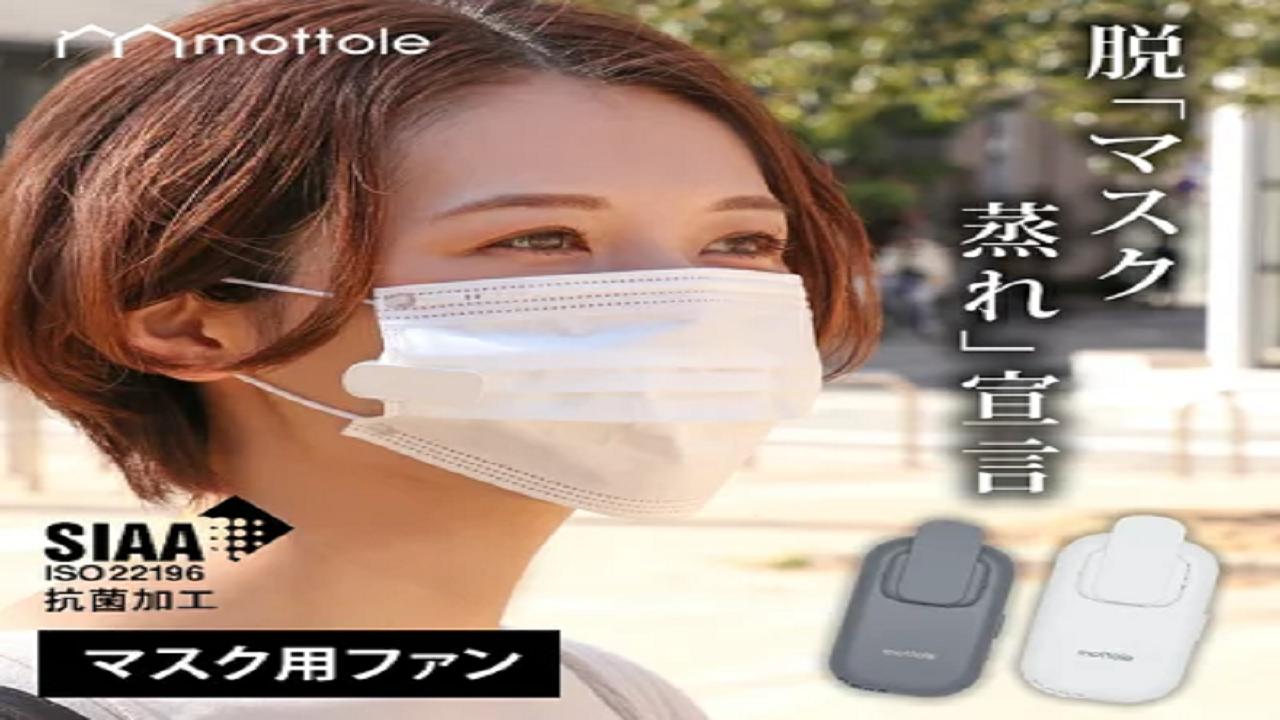 マスク用ファン