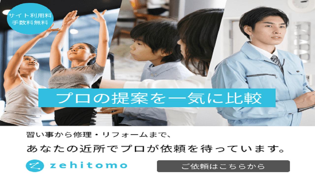 Zehitomo(ゼヒトモ)