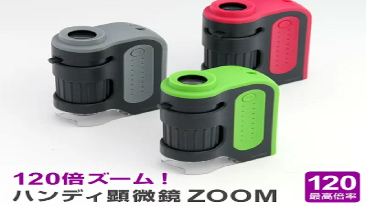ハンディ顕微鏡ZOOM