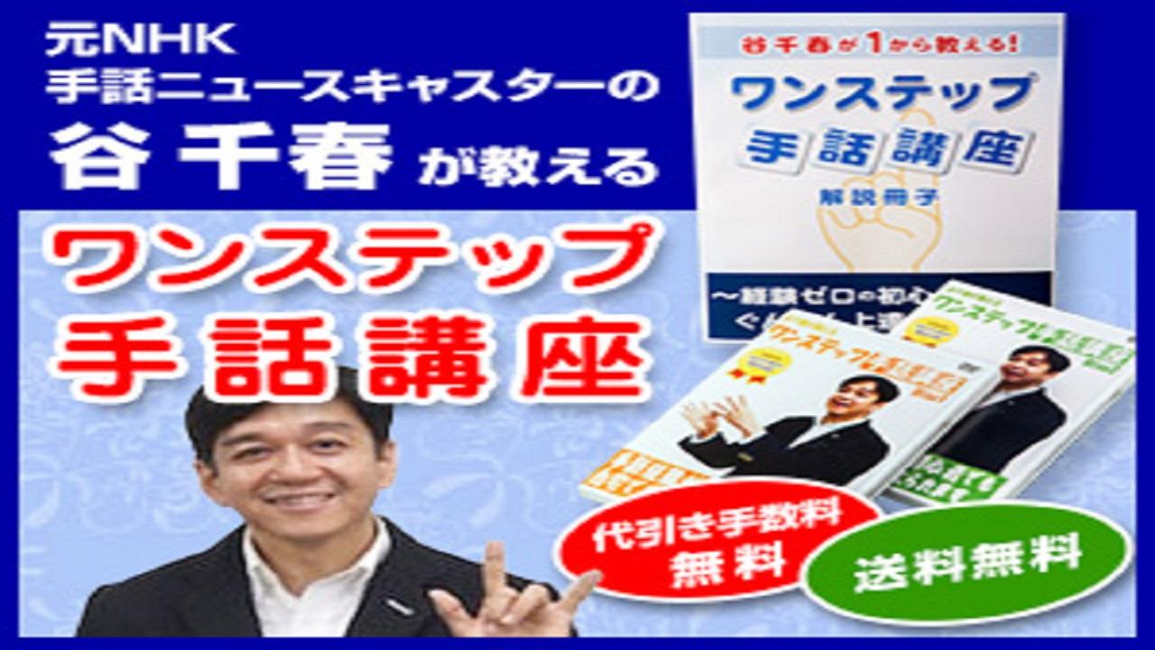 谷千春のワンステップ手話講座