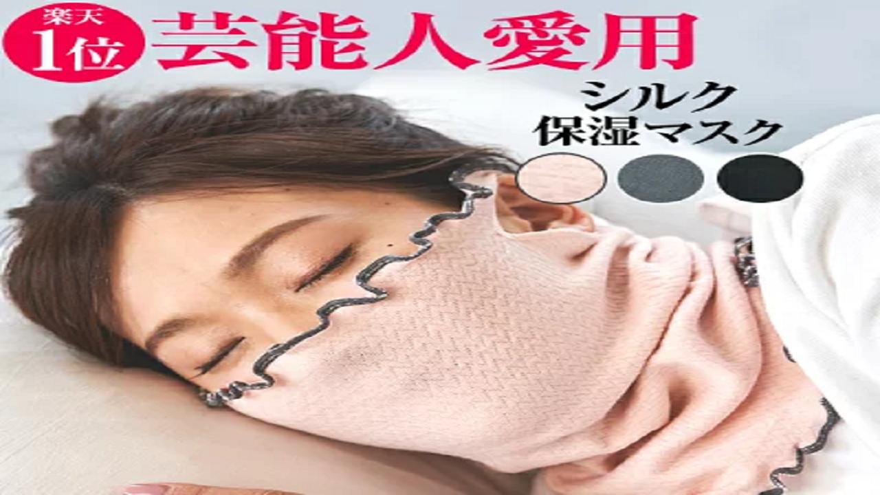 シルク保湿マスク